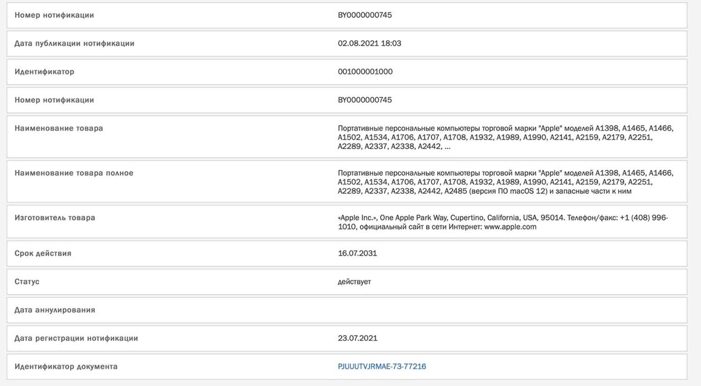 New Macbook Pro model numbers leaked.